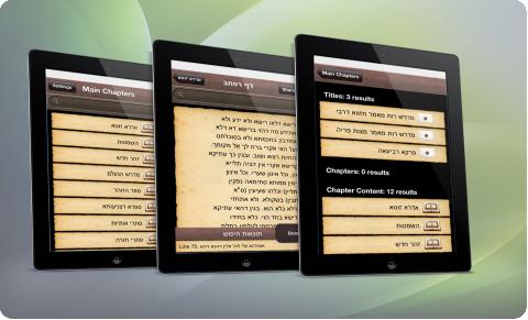 iOS Zohar eBook